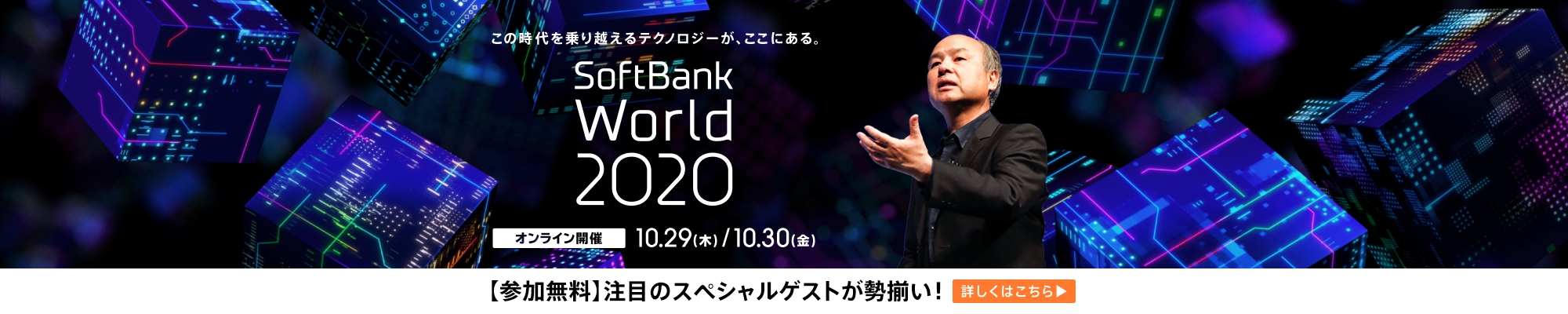 SoftBank World 2020