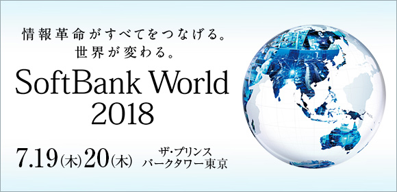 SoftBank World 2018