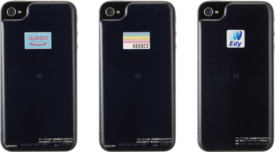 WAON用電子マネーシール for iPhone 4/nanaco用電子マネーシール for iPhone 4/Edy用電子マネーシール for iPhone 4