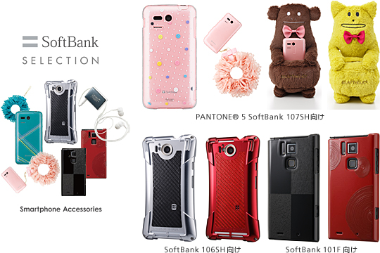 SoftBank SELECTION Smartphone Accessories