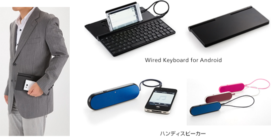 Wired Keyboard for Android/ハンディスピーカー