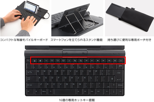 SoftBank SELECTION Wired Keyboard for Android