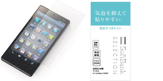 SoftBank SELECTION 反射防止保護フィルム for SoftBank 203SH