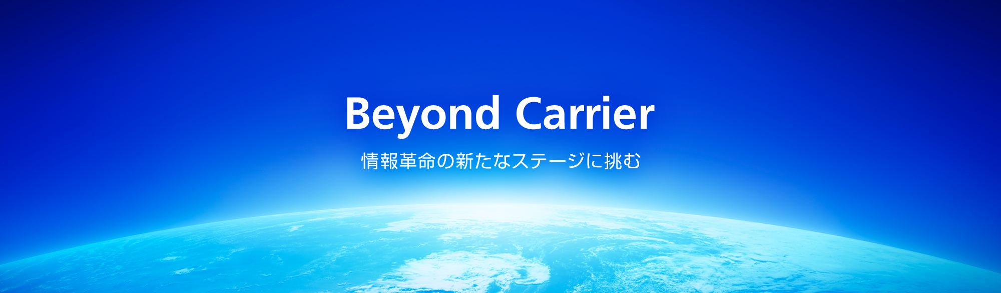 Beyond Carrier 情報革命の新たなステージに挑む