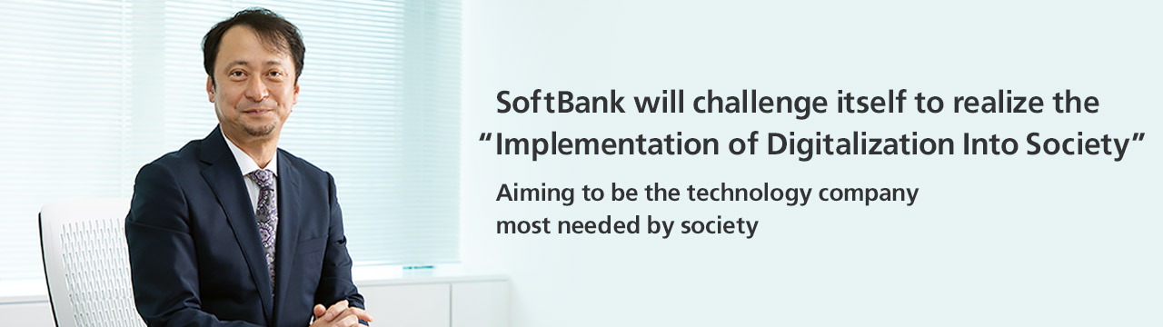 SoftBank will continue to challenge itself to drive further innovation by anticipating customer needs that emerge from changing times