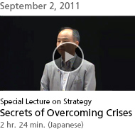 September 2, 2011 Special Lecture on Strategy Secrets of Overcoming Crises
