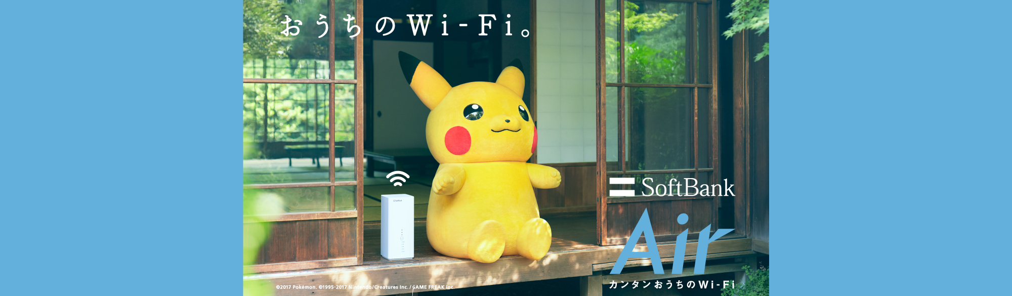 おうちのWi-Fi。 SoftBank Air カンタンおうちのWi-Fi ©2017 Pokémon. ©1995-2017 Nintendo/Creatures Inc./GAME FREAK inc.