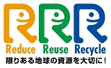 Reduce Reuse Recycle 限りある地球の資源を大切に!