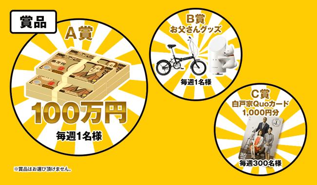 毎週1名さまに100万円が当たる!...