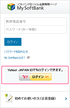 My SoftBankにYahoo! JAPAN IDでログインできます。