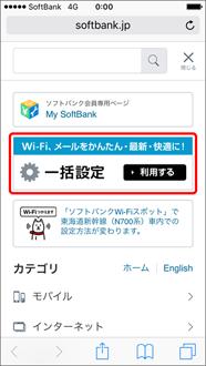ソフトバンク メール 設定