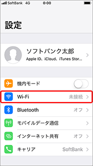 「Wi-Fi」を選択