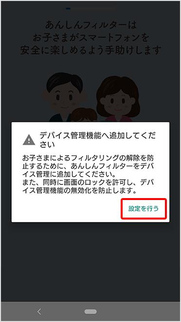 者 管理 安心 ソフトバンク ページ フィルター