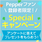 Pepperファン登録者限定!Specialキャンペーン