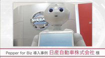 Pepper for Biz 導入事例 日産自動車株式会社様