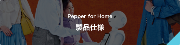 Pepper for Home 製品仕様