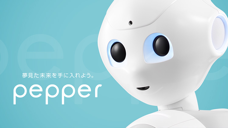 Pepper(ペッパー)   ロボット   ソフトバンク