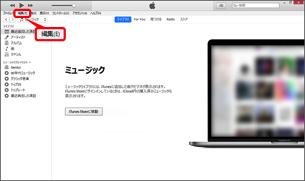 「iTunes」を起動し、「編集」を選択します。