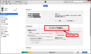 https://cdn.softbank.jp/mobile/set/data/support/iphone/data-itunes/restore/img/fig_step_2_02-1.png?20171215