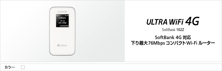 ULTRA WiFi 4G 102Z SoftBank 4G 対応 下り最大 76Mbps コンパクト Wi-Fi ルーター