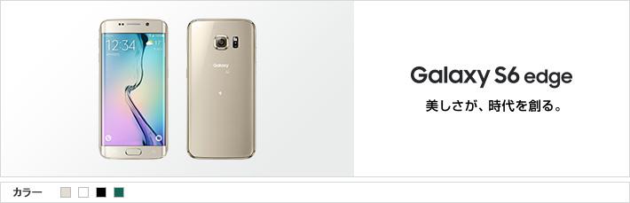 galaxy s6 edge お客さまサポート モバイル ソフトバンク