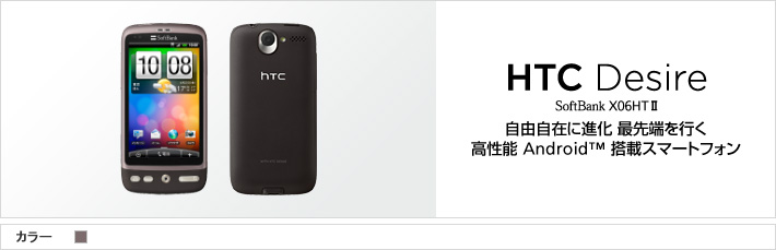 HTC Desire X06HTII:自由自在に進化 最先端を行く高性能 Android™ 搭載スマートフォン