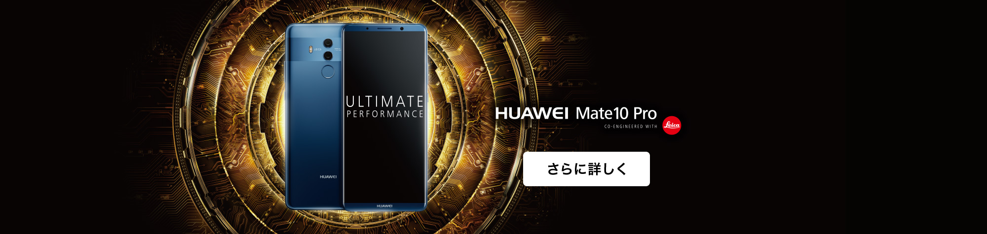 Huawei Mate 10 Pro さらに詳しく