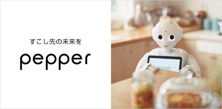 すこし先の未来を pepper