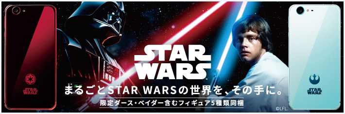 STAR WARS mobile 誕生