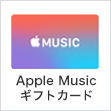 Apple Mucis コード