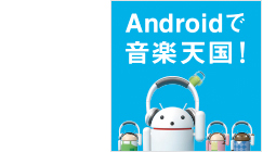 Androidで音楽天国!