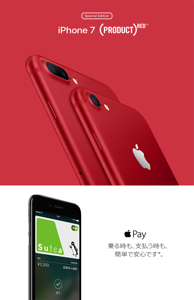 Special Edition iPhone 7 (PRODUCT)REDTM