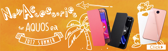 New Accessories for AQUOS ea 2017 SUMMER