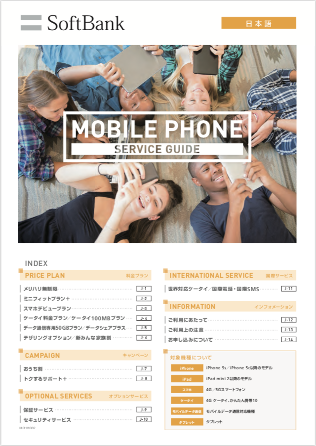SoftBank Catalogue (Japanese)