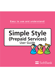Simple Style(Prepaid Service)User Guide