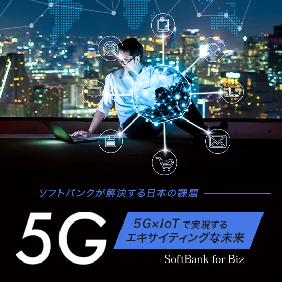 5G Softbank for Biz