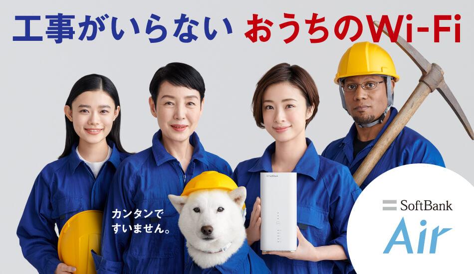 工事がいらない、おうちのWiFi SoftBank Air
